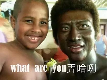 what are you 弄啥咧表情图片