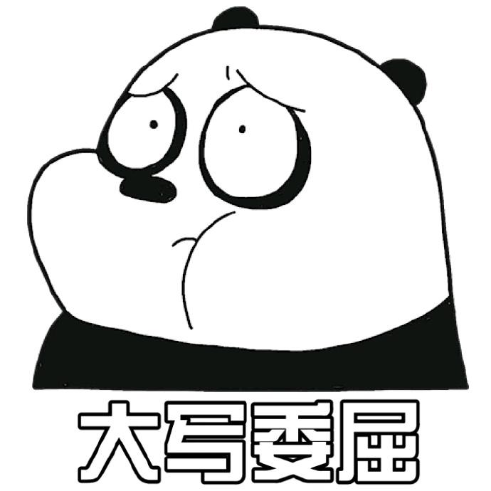 裸熊:大写委屈表情图片