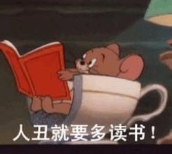 猫和老鼠:人丑就要多读书表情图片