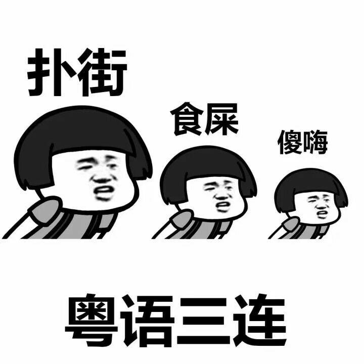 粤语三连:扑街 食屎 傻嗨表情图片