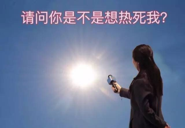 采访太阳:请问你是不是想热死我?表情图片