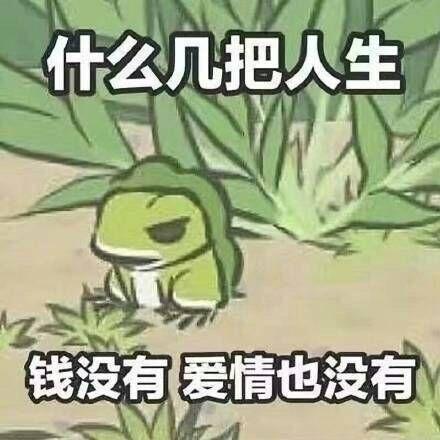 旅行青蛙:什么几把人生,钱没有爱情也没有表情图片