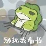 旅行青蛙:别扰我看书表情图片