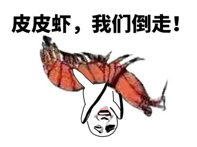 皮皮虾,我们倒走表情图片