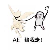 AE,我们走表情图片