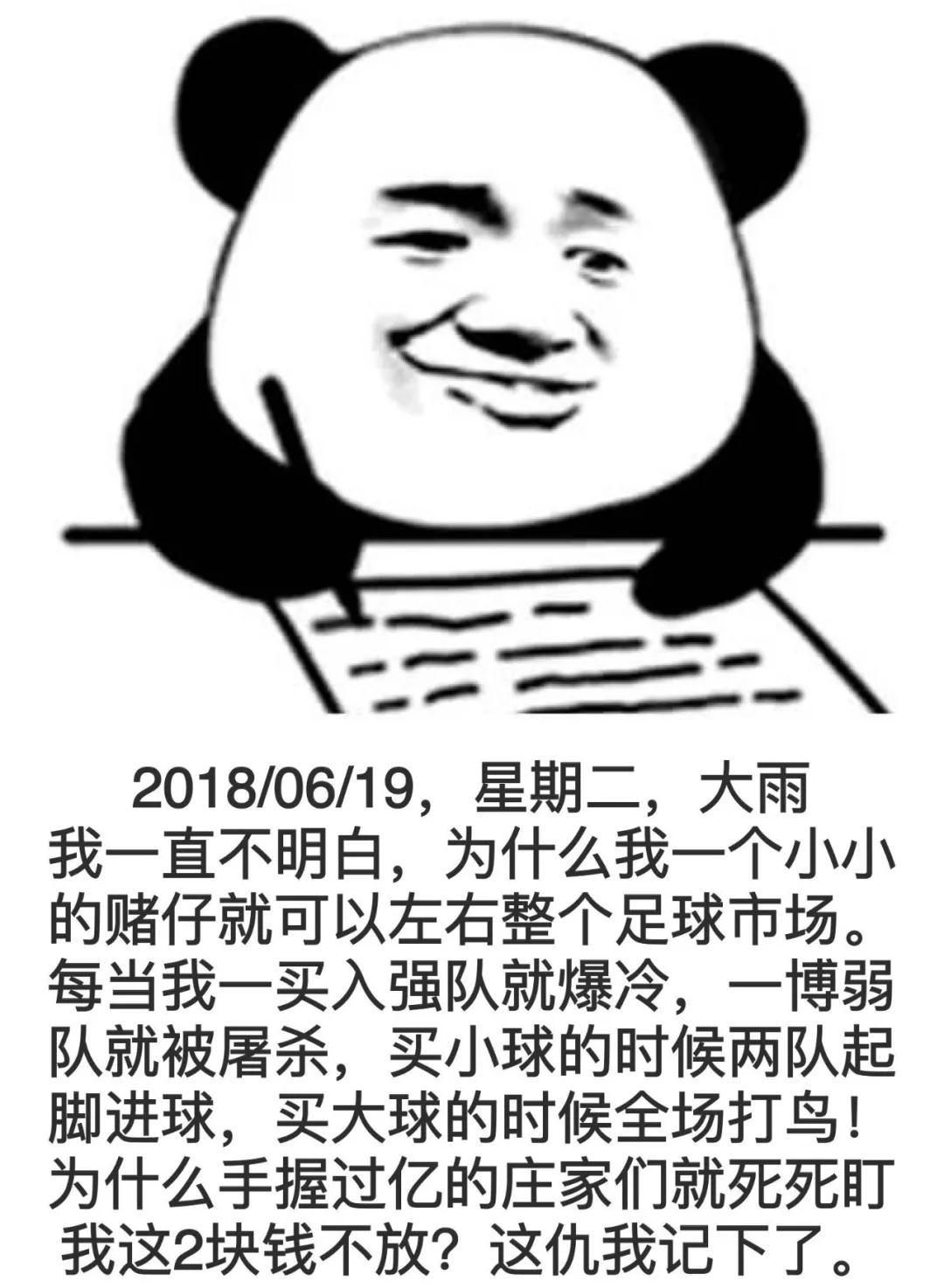 熊猫记笔记:20180619星期二,大雨 我一直不明白,为什么....表情图片