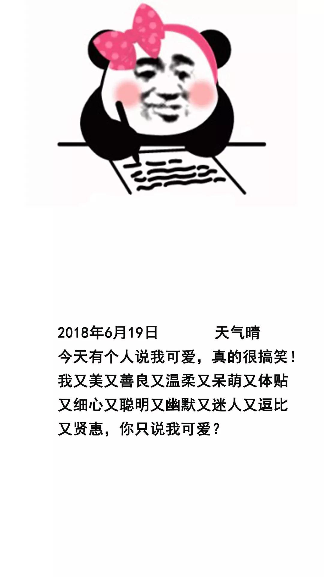 熊猫记笔记:2018年6月19日 天气晴 今天有个人说我可爱,真的很搞笑.....表情图片