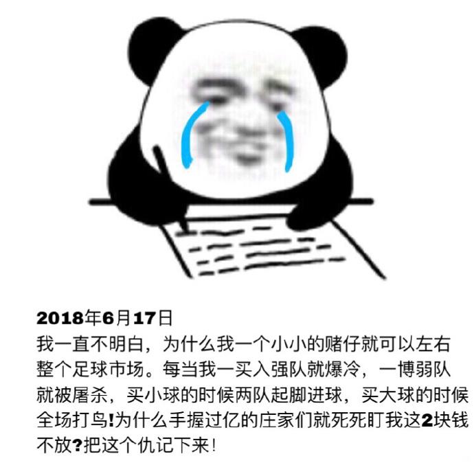 熊猫记笔记:2018年6月17日 我一直不明白,为什么我一个小小的赌仔可以左右整个足球市场表情图片