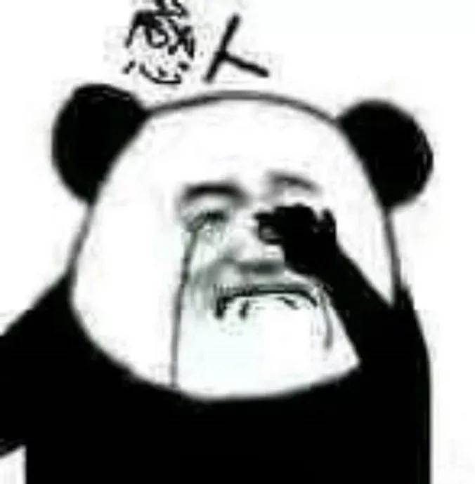 熊猫擦眼泪:感人表情图片