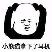 小熊猫拿下了耳机表情图片