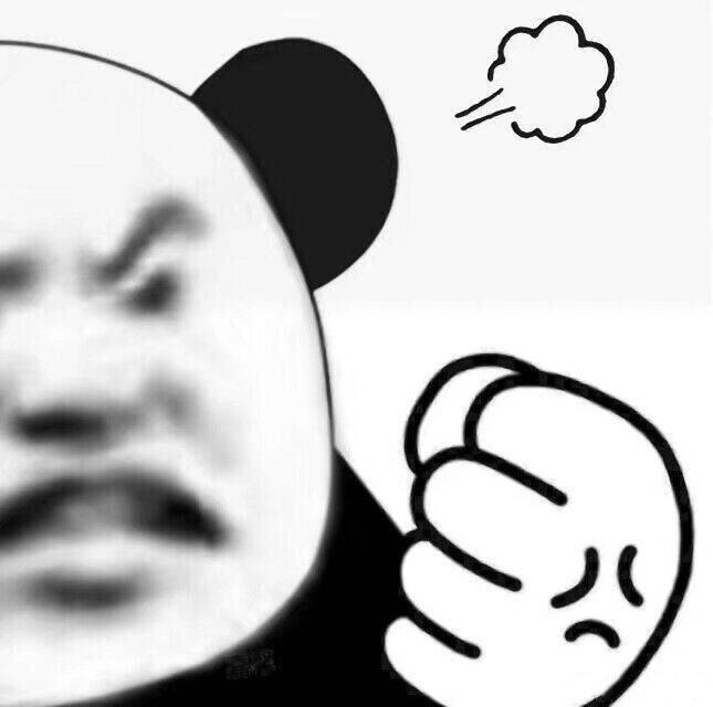 熊猫握紧拳头表情图片