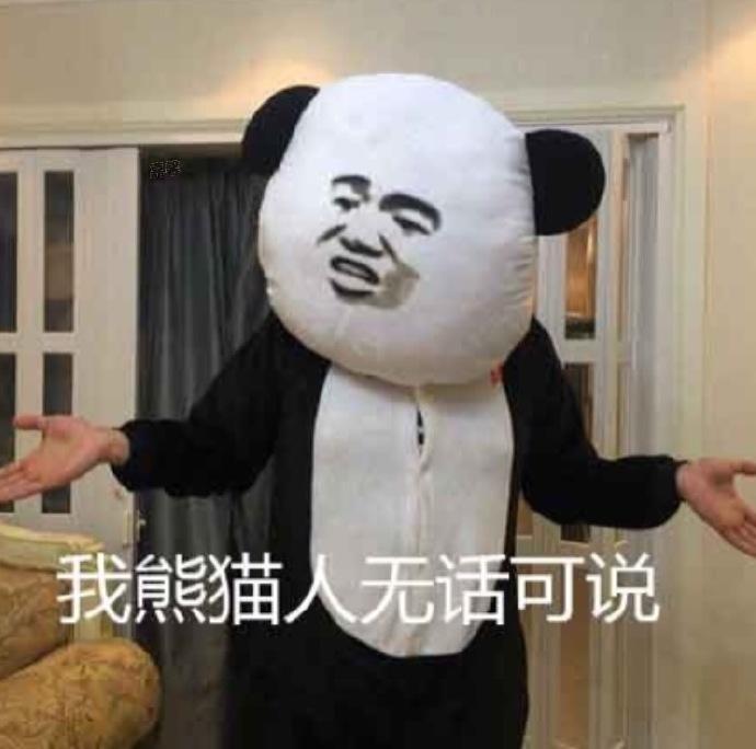 我熊猫人无话可说表情图片
