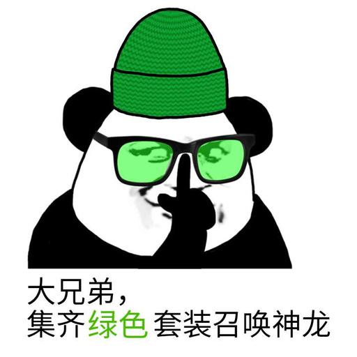 大兄弟,集齐绿色套装召唤神龙表情图片