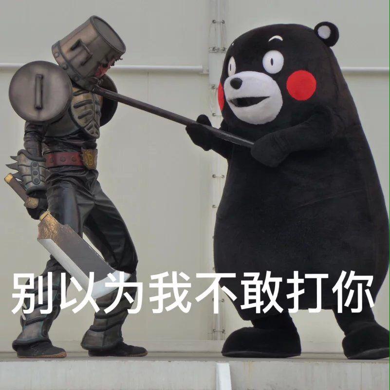 别以为我不敢打你(熊本熊)表情图片